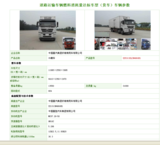 ZZ5313XLCMC07.28-50 9.6